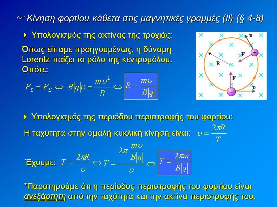  Κίνηση φορτίου κάθετα στις μαγνητικές γραμμές (II) (§ 4-8)