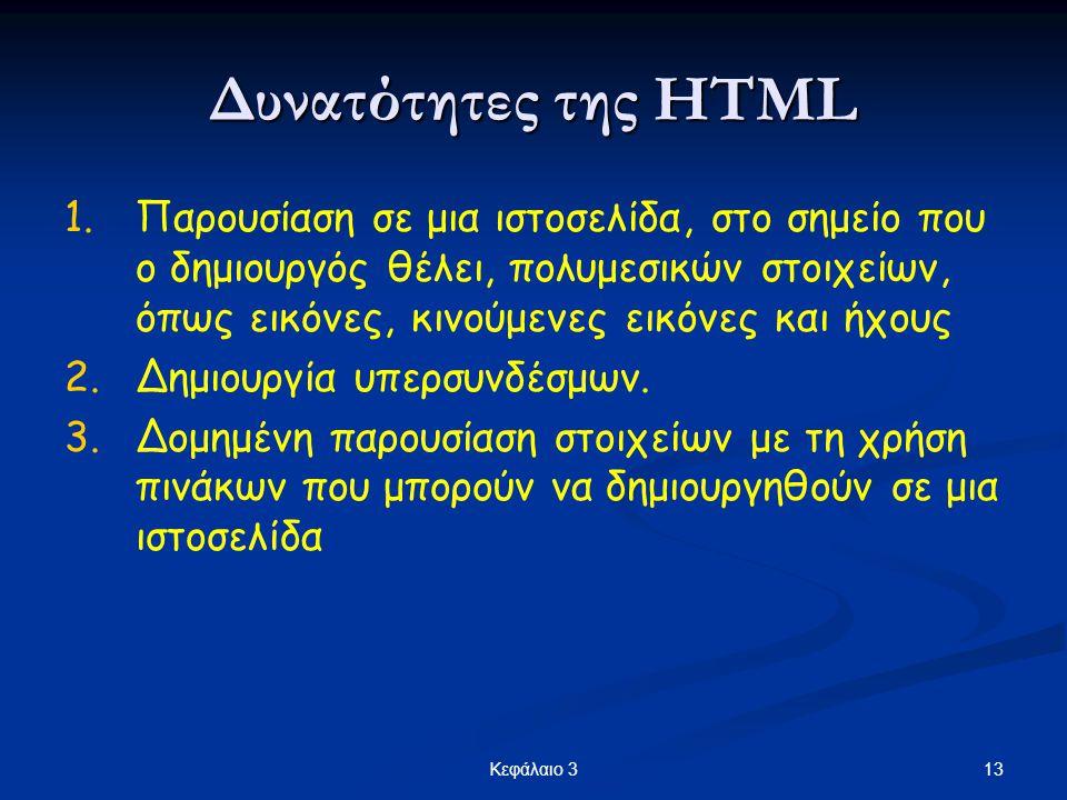 Δυνατότητες της HTML