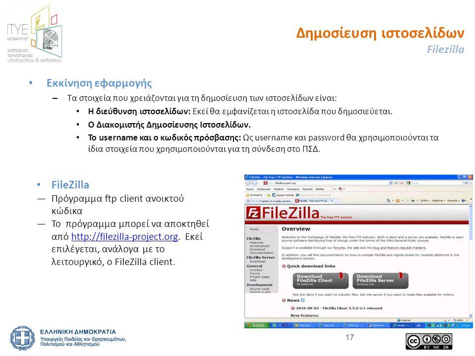 Δημοσίευση ιστοσελίδων Filezilla