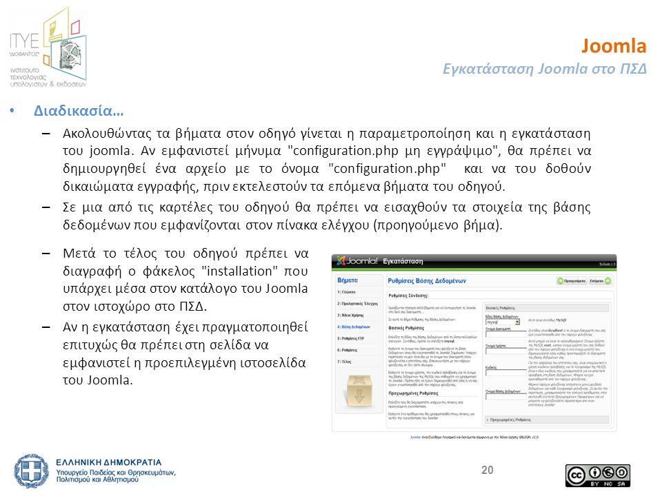Joomla Εγκατάσταση Joomla στο ΠΣΔ