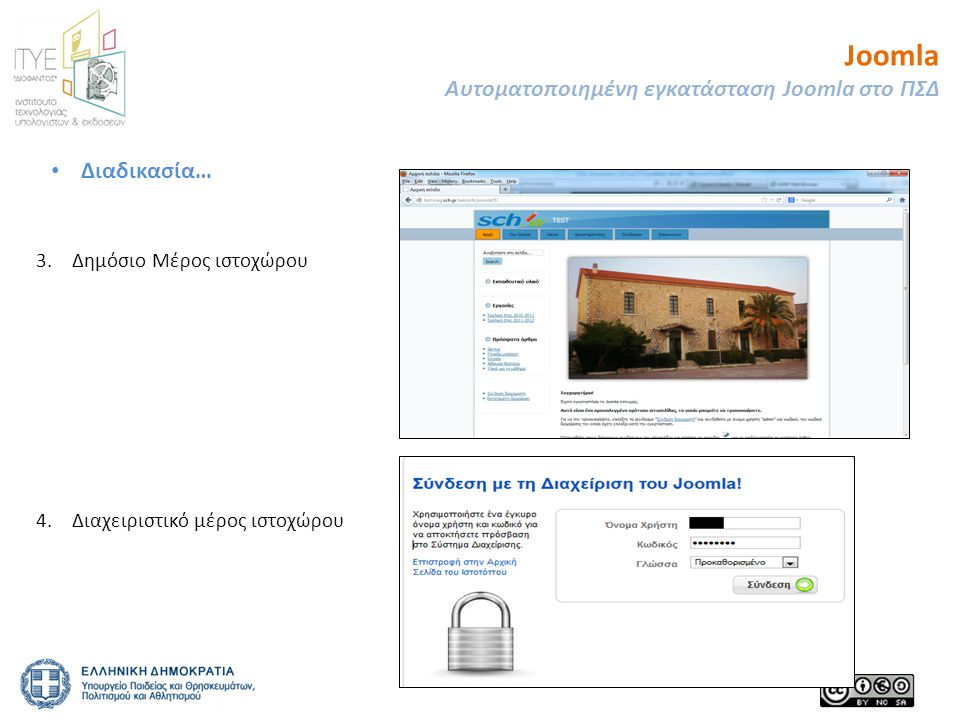 Joomla Αυτοματοποιημένη εγκατάσταση Joomla στο ΠΣΔ