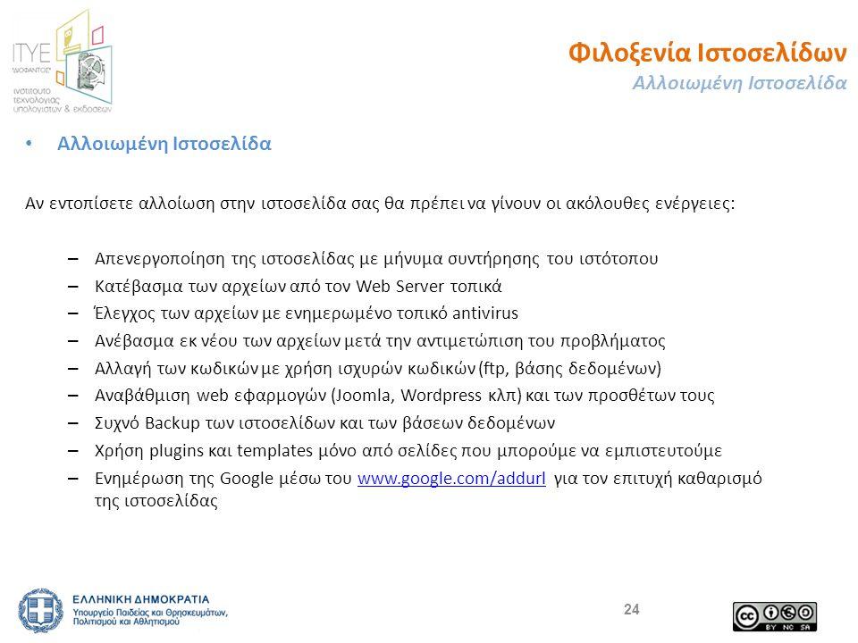 Φιλοξενία Ιστοσελίδων Αλλοιωμένη Ιστοσελίδα