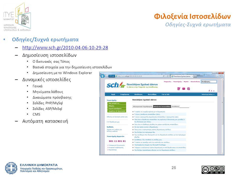 Φιλοξενία Ιστοσελίδων Οδηγίες-Συχνά ερωτήματα
