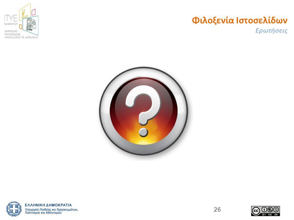 Φιλοξενία Ιστοσελίδων Ερωτήσεις