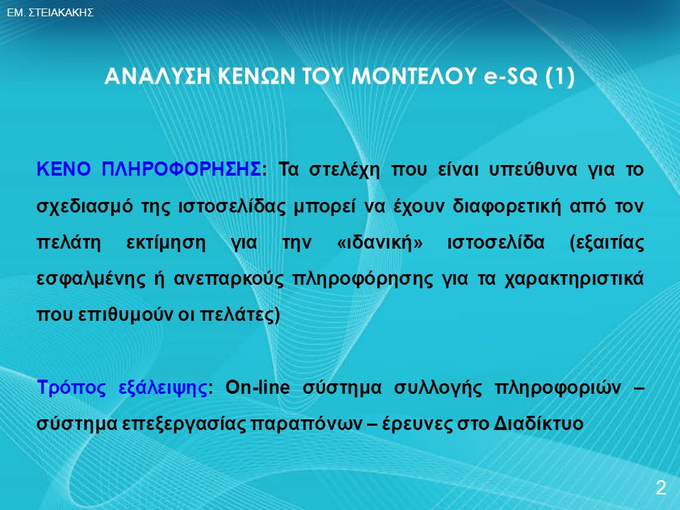 ΑΝΑΛΥΣΗ ΚΕΝΩΝ ΤΟΥ ΜΟΝΤΕΛΟΥ e-SQ (1)
