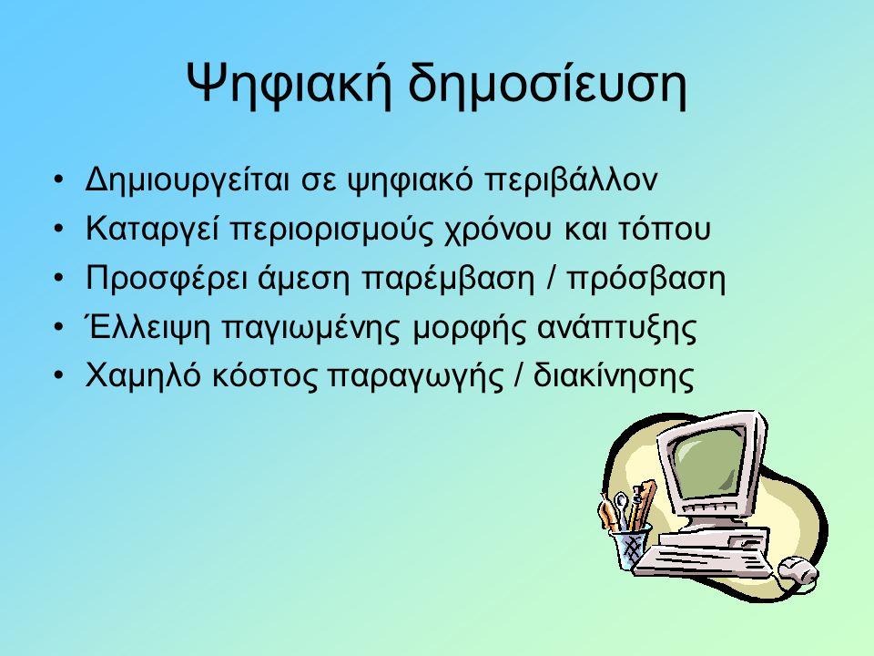 Ψηφιακή δημοσίευση Δημιουργείται σε ψηφιακό περιβάλλον