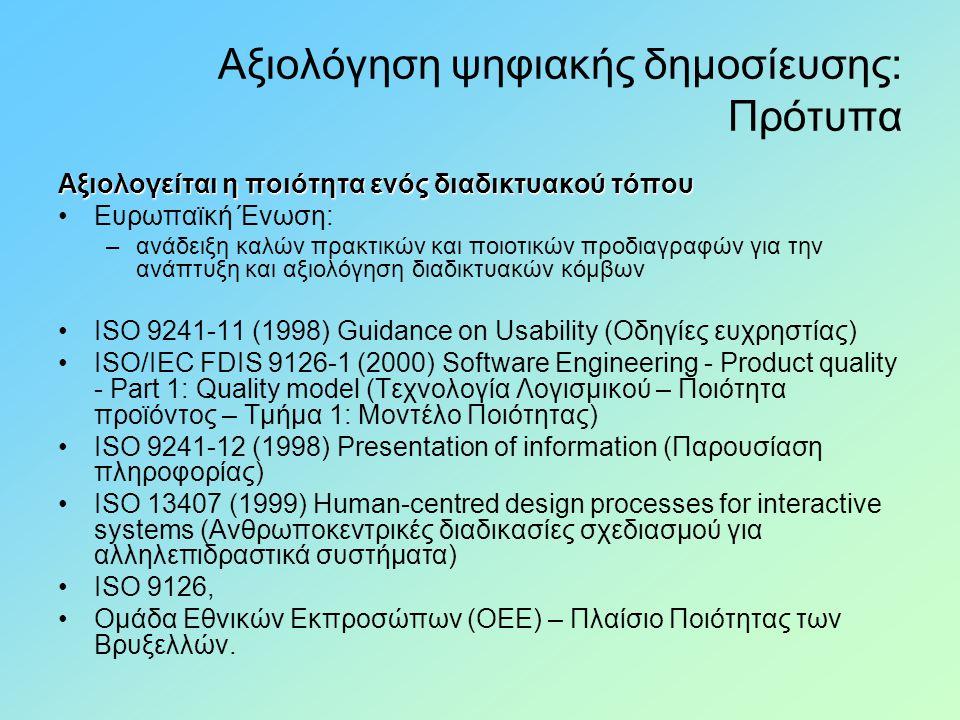 Αξιολόγηση ψηφιακής δημοσίευσης: Πρότυπα