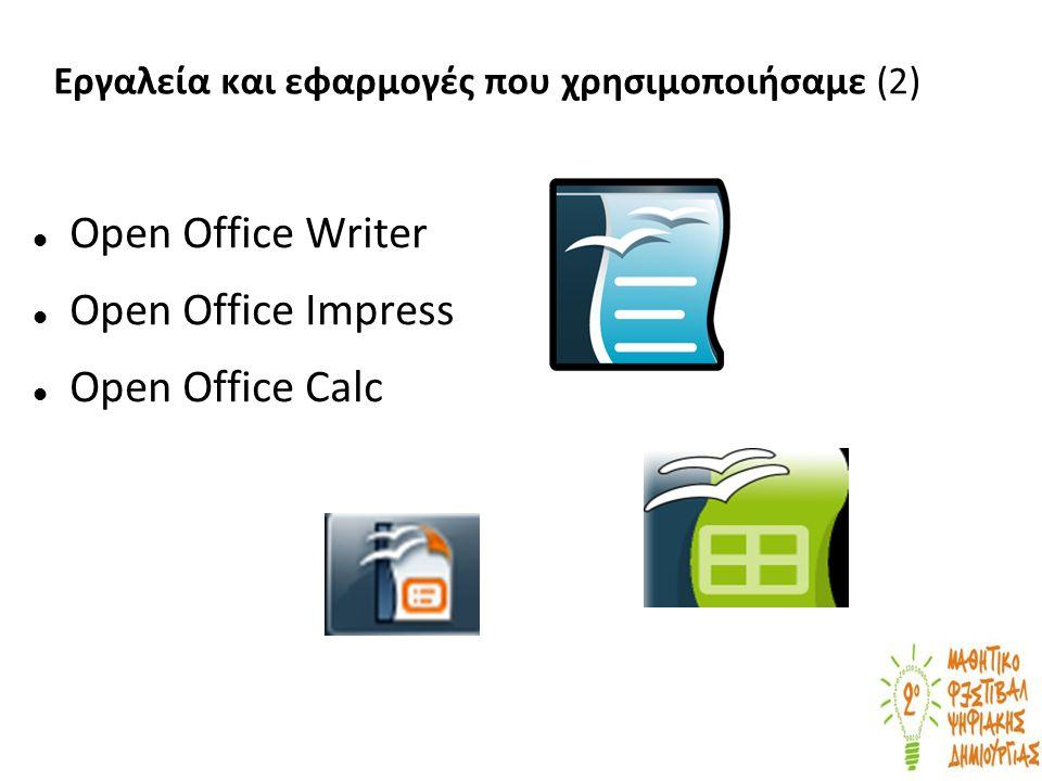 Εργαλεία και εφαρμογές που χρησιμοποιήσαμε (2)