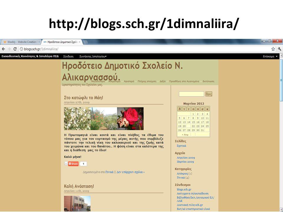 http://blogs.sch.gr/1dimnaliira/