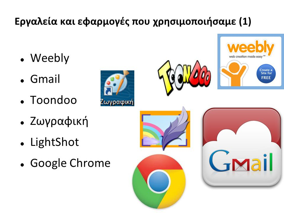 Εργαλεία και εφαρμογές που χρησιμοποιήσαμε (1)