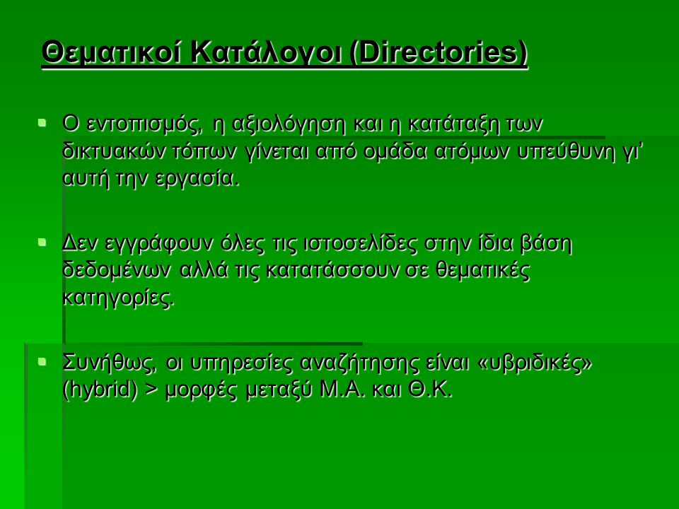 Θεματικοί Κατάλογοι (Directories)