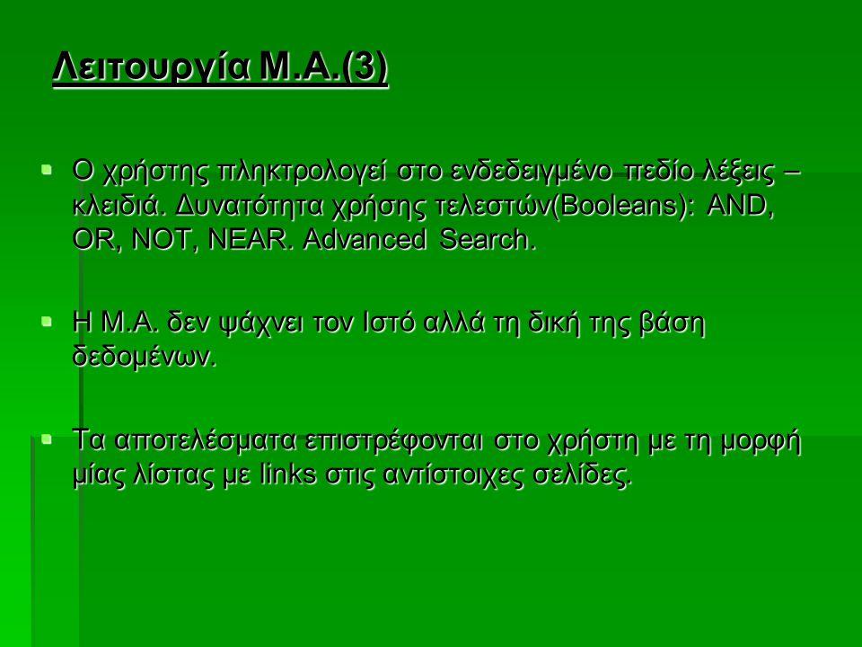 Λειτουργία Μ.Α.(3)