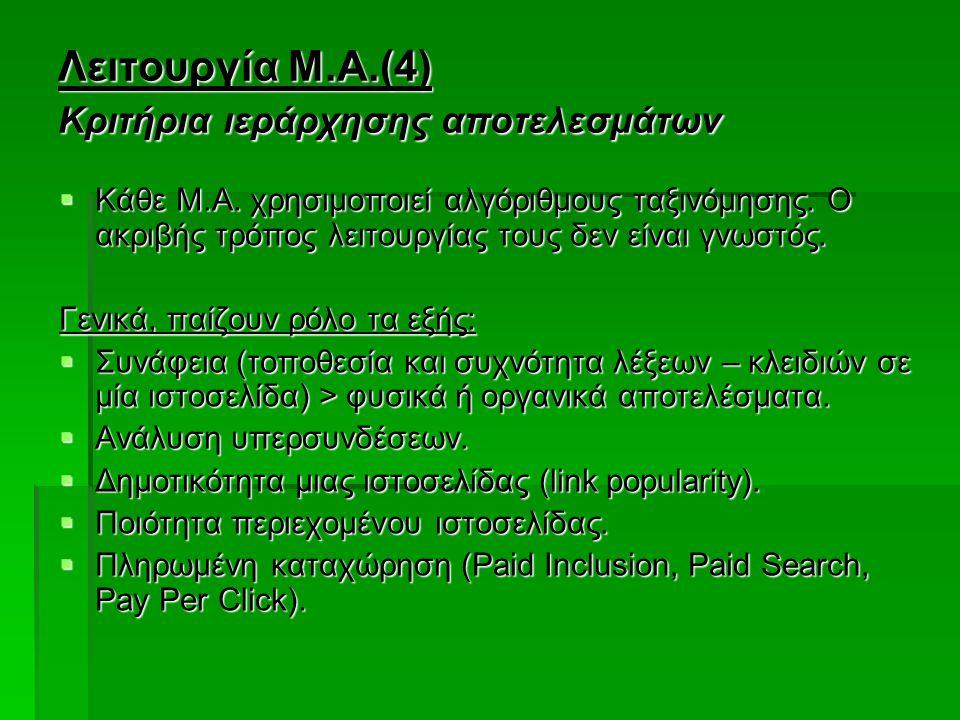 Λειτουργία Μ.Α.(4) Κριτήρια ιεράρχησης αποτελεσμάτων