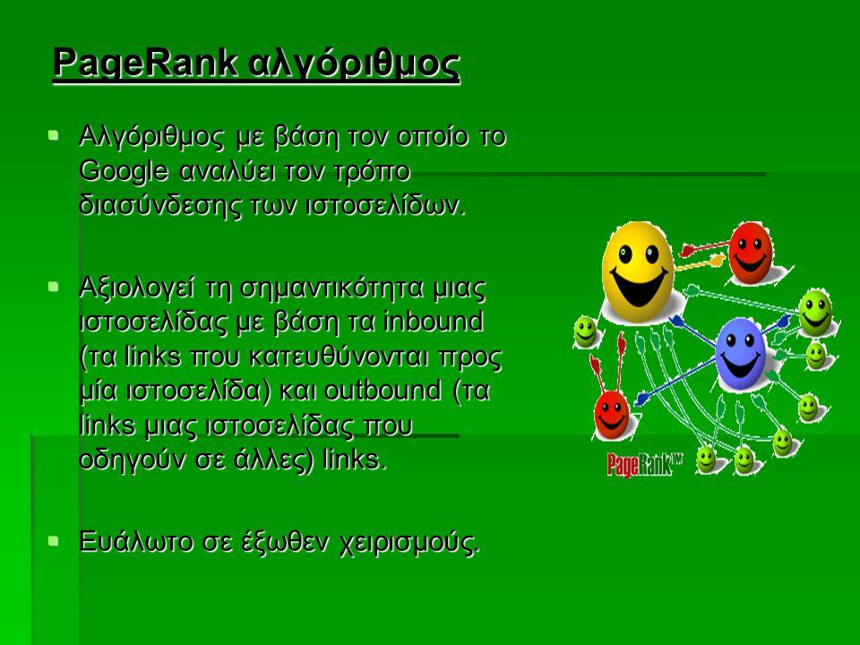 PageRank αλγόριθμος Αλγόριθμος με βάση τον οποίο το Google αναλύει τον τρόπο διασύνδεσης των ιστοσελίδων.