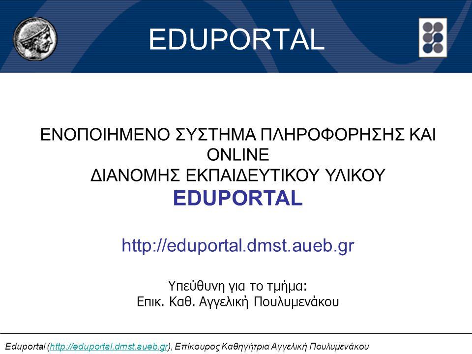 EDUPORTAL EDUPORTAL http://eduportal.dmst.aueb.gr
