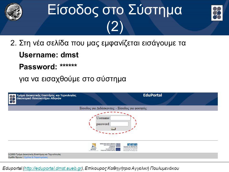 Είσοδος στο Σύστημα (2) Στη νέα σελίδα που μας εμφανίζεται εισάγουμε τα Username: dmst Password: ****** για να εισαχθούμε στο σύστημα.
