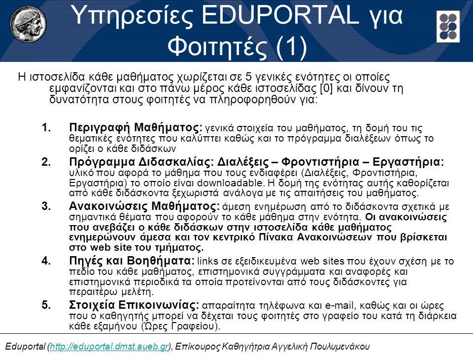 Υπηρεσίες EDUPORTAL για Φοιτητές (1)