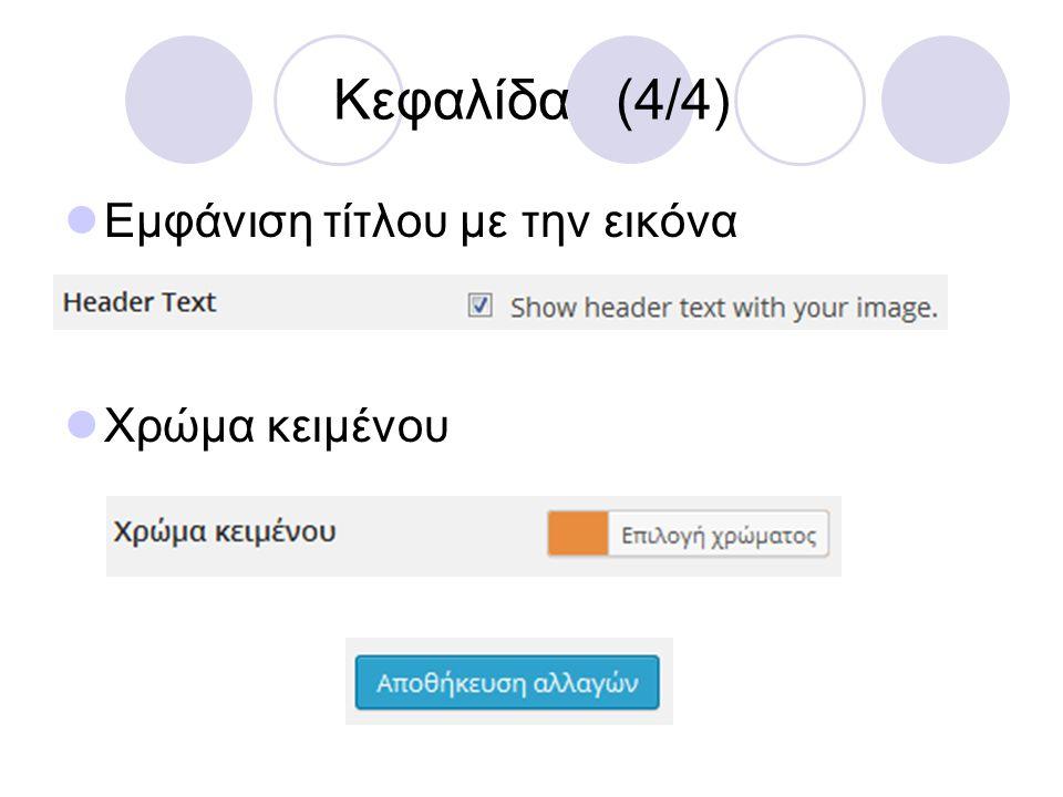 Κεφαλίδα (4/4) Εμφάνιση τίτλου με την εικόνα Χρώμα κειμένου