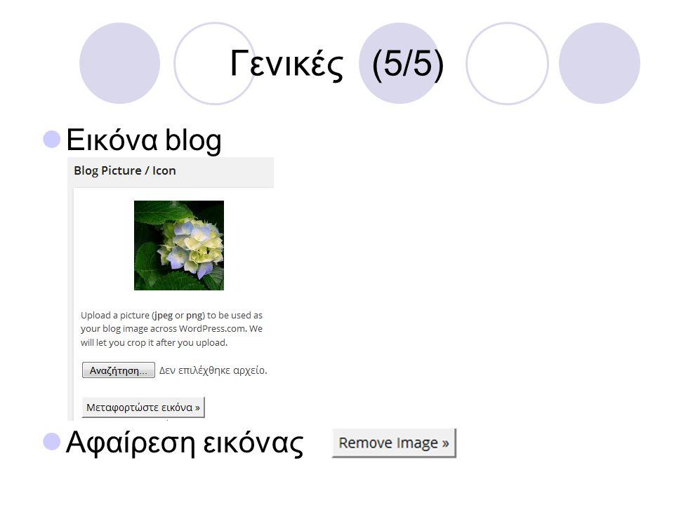 Γενικές (5/5) Εικόνα blog Αφαίρεση εικόνας