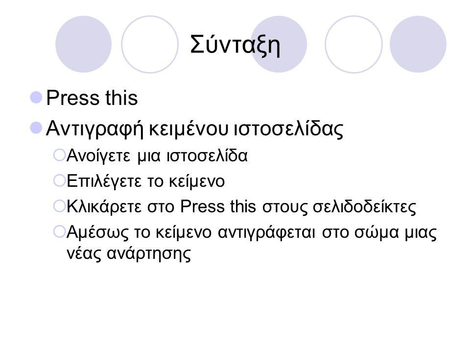 Σύνταξη Press this Αντιγραφή κειμένου ιστοσελίδας