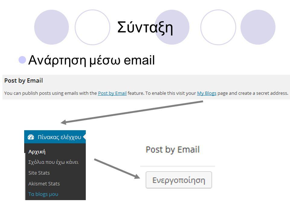 Σύνταξη Ανάρτηση μέσω email