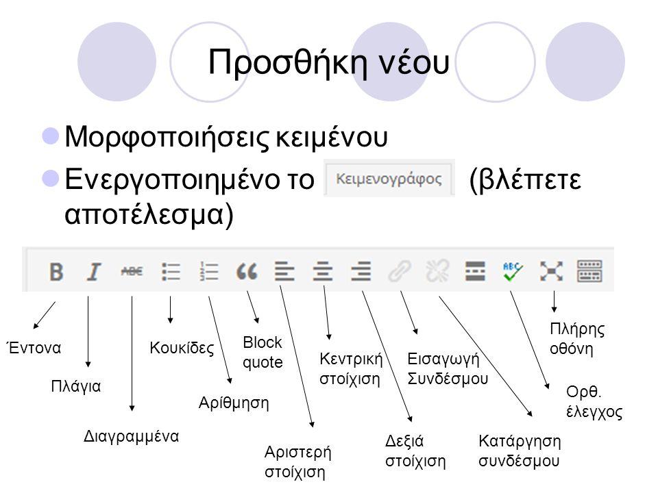 Προσθήκη νέου Μορφοποιήσεις κειμένου