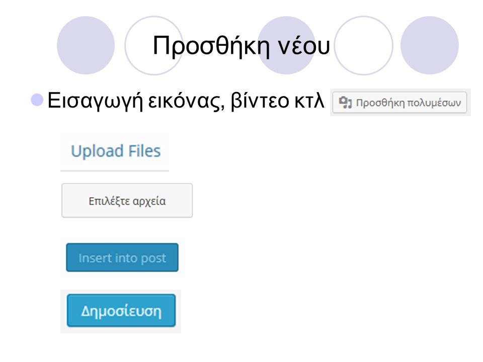 Προσθήκη νέου Εισαγωγή εικόνας, βίντεο κτλ