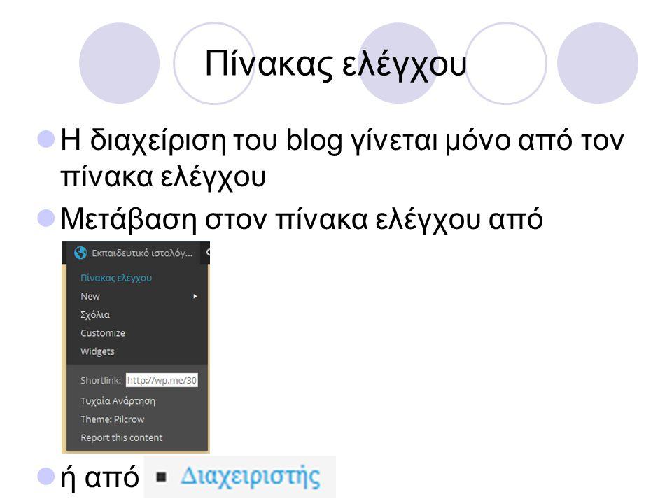 Πίνακας ελέγχου Η διαχείριση του blog γίνεται μόνο από τον πίνακα ελέγχου. Μετάβαση στον πίνακα ελέγχου από.