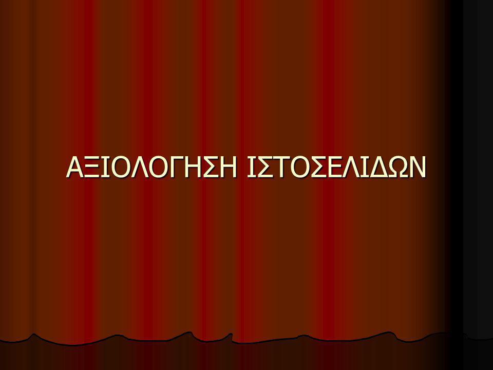 ΑΞΙΟΛΟΓΗΣΗ ΙΣΤΟΣΕΛΙΔΩΝ