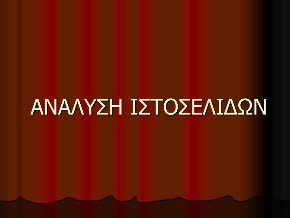 ΑΝΑΛΥΣΗ ΙΣΤΟΣΕΛΙΔΩΝ