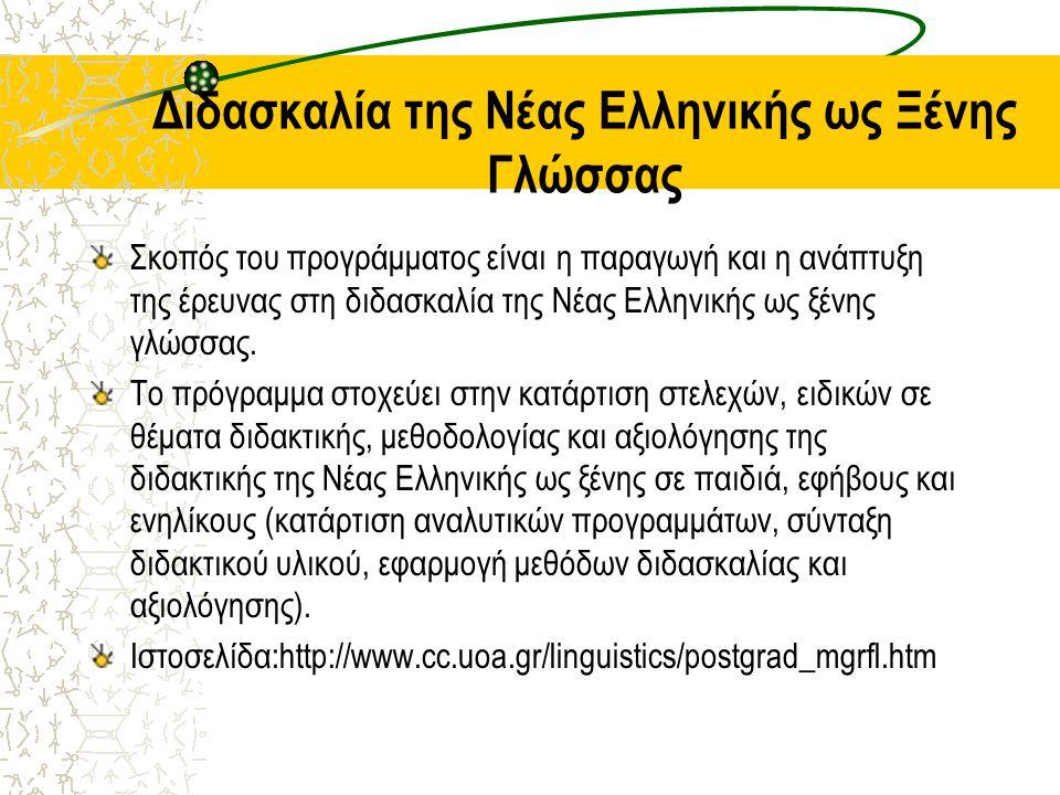 Διδασκαλία της Νέας Ελληνικής ως Ξένης Γλώσσας