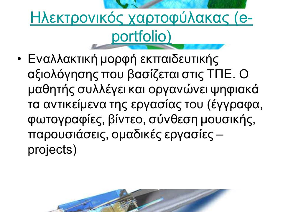Ηλεκτρονικός χαρτοφύλακας (e-portfolio)