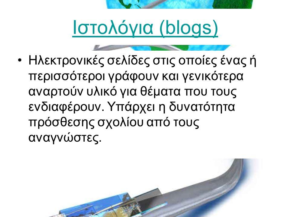Ιστολόγια (blogs)