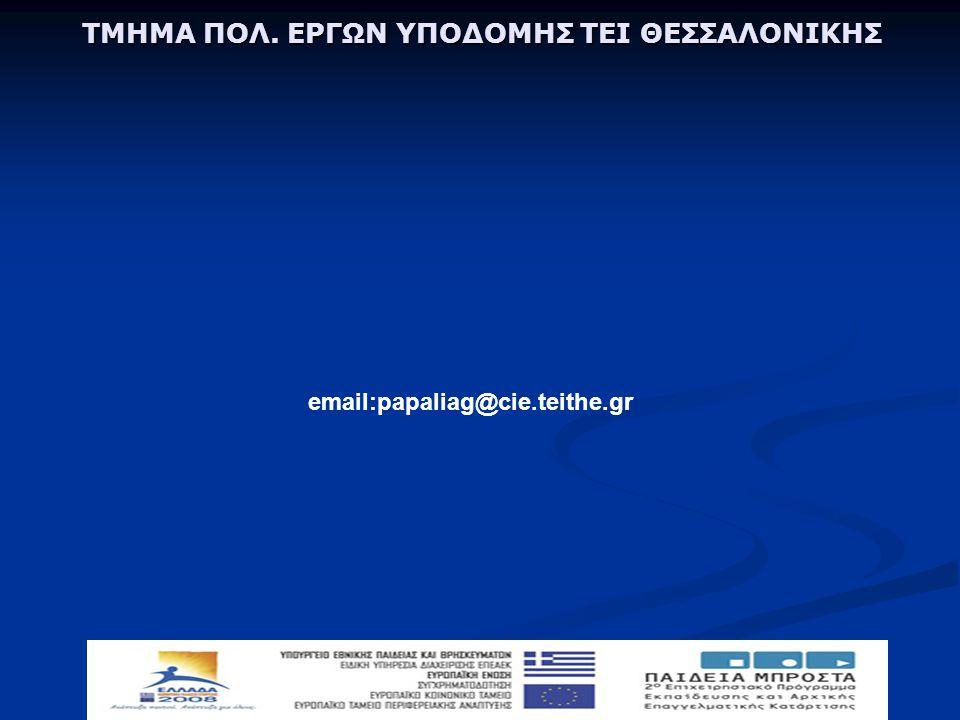 email:papaliag@cie.teithe.gr