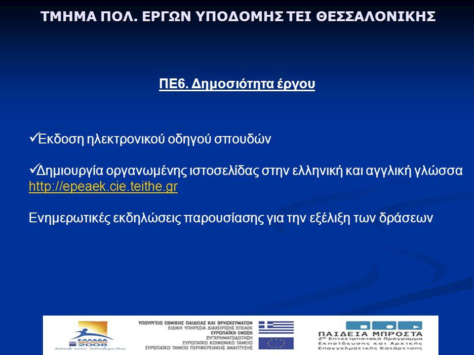 ΠΕ6. Δημοσιότητα έργου Έκδοση ηλεκτρονικού οδηγού σπουδών.
