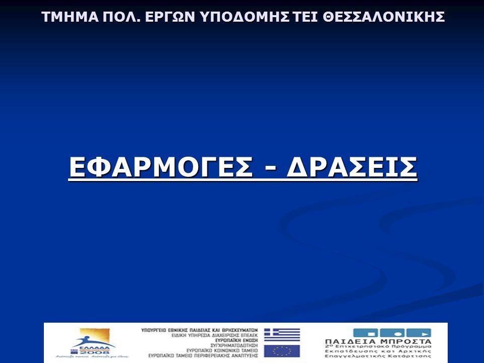 ΕΦΑΡΜΟΓΕΣ - ΔΡΑΣΕΙΣ