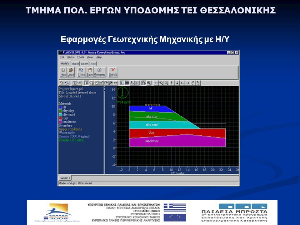 Εφαρμογές Γεωτεχνικής Μηχανικής με Η/Υ