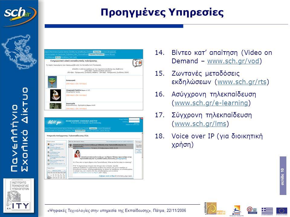 Προηγμένες Υπηρεσίες Βίντεο κατ' απαίτηση (Video on Demand – www.sch.gr/vod) Ζωντανές μεταδόσεις εκδηλώσεων (www.sch.gr/rts)