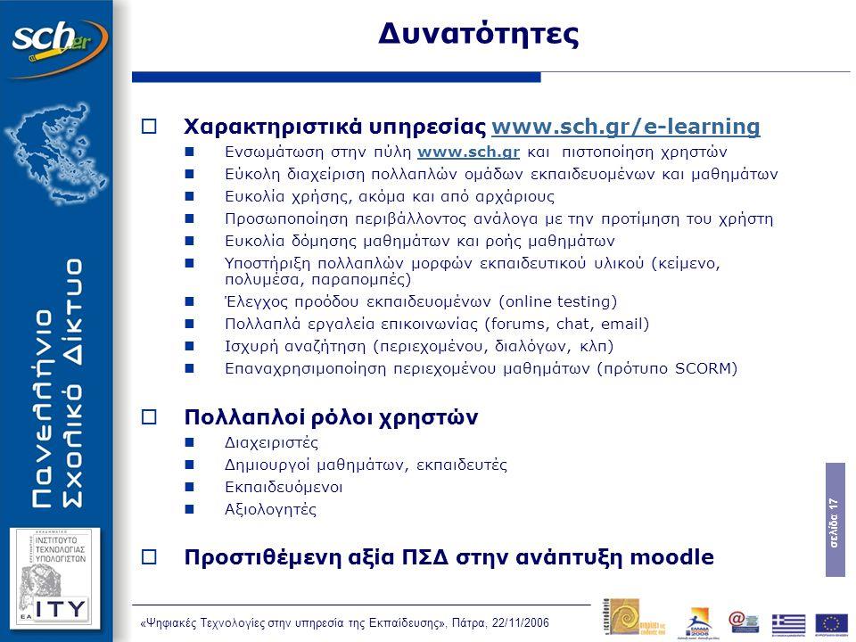 Δυνατότητες Χαρακτηριστικά υπηρεσίας www.sch.gr/e-learning