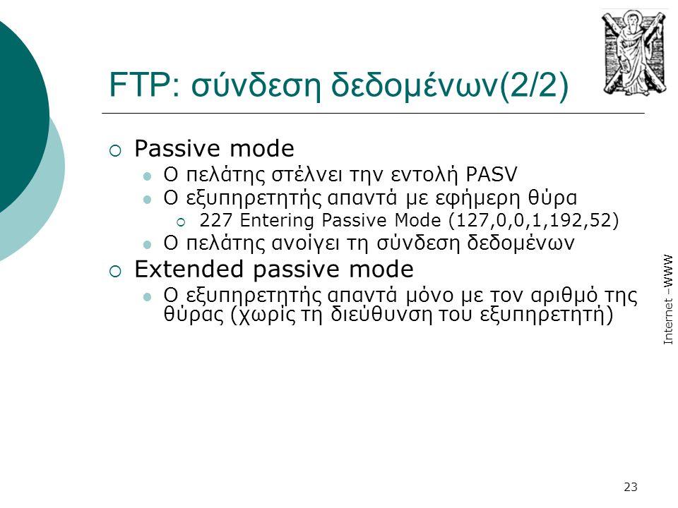 FTP: σύνδεση δεδομένων(2/2)