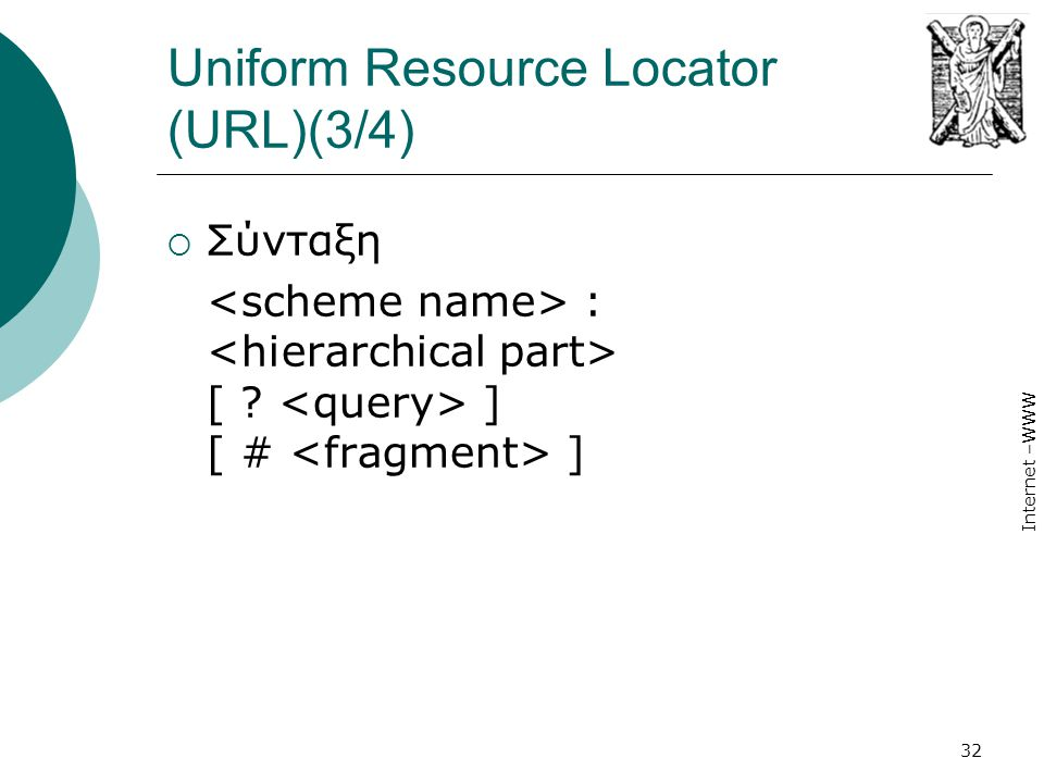 Uniform Resource Locator (URL)(3/4)