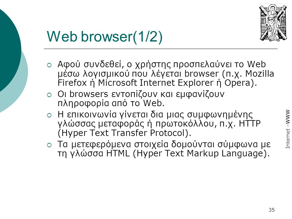 Web browser(1/2)
