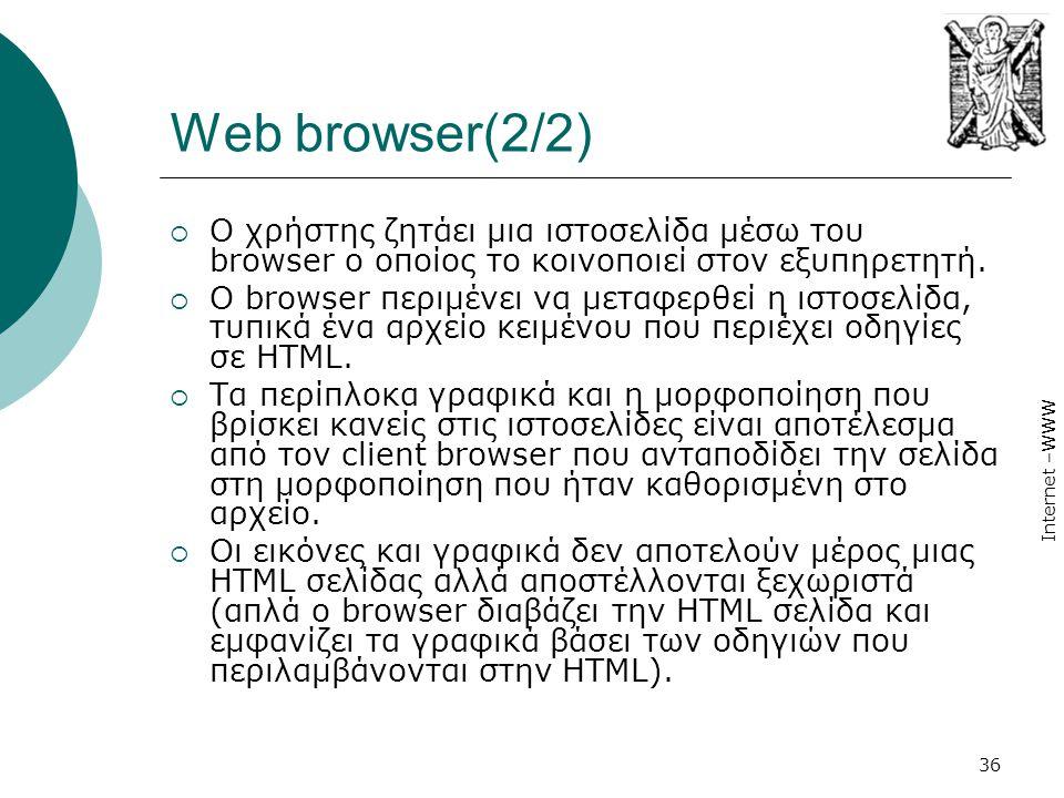 Web browser(2/2) Ο χρήστης ζητάει μια ιστοσελίδα µέσω του browser ο οποίος το κοινοποιεί στον εξυπηρετητή.