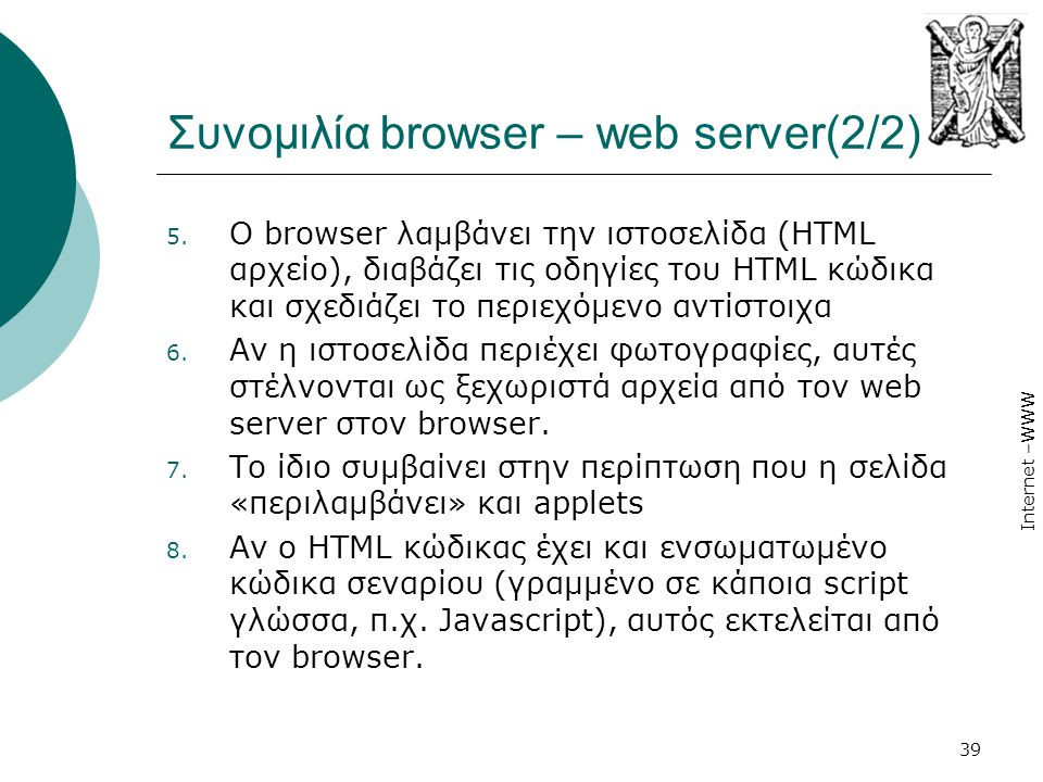 Συνομιλία browser – web server(2/2)