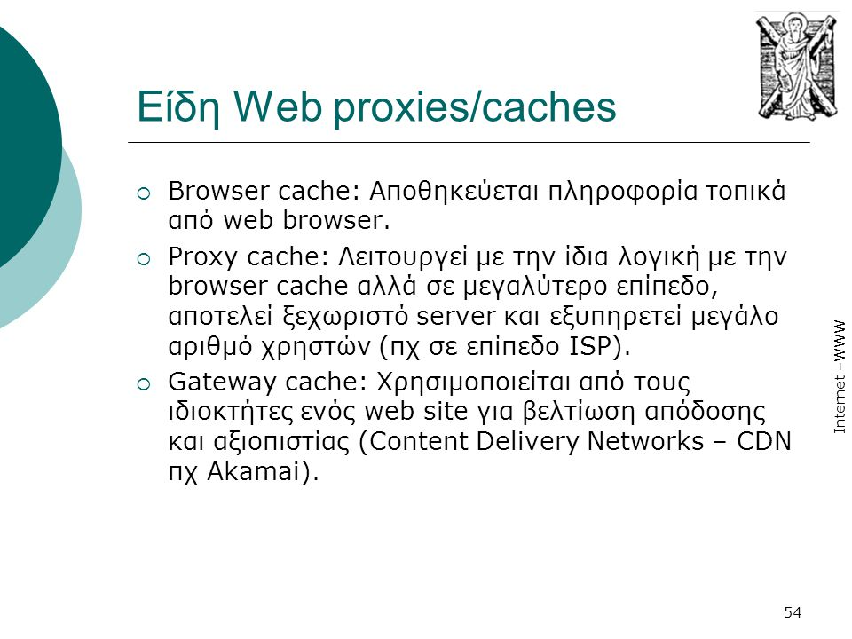 Είδη Web proxies/caches