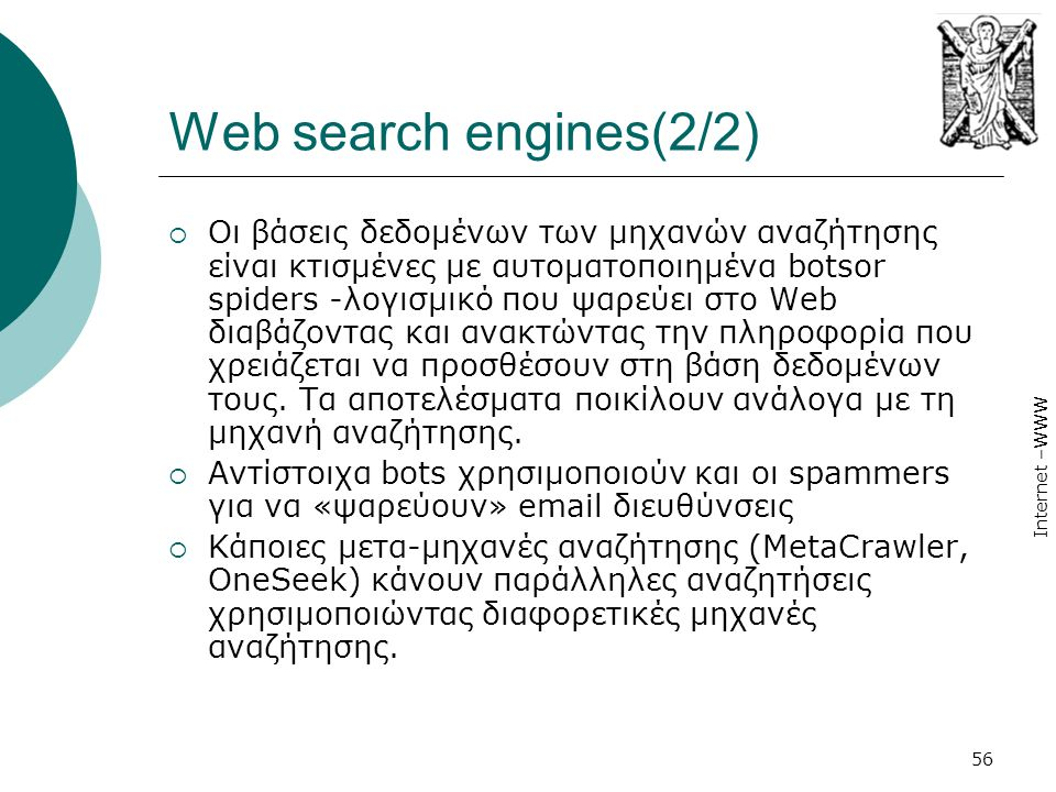 Web search engines(2/2)