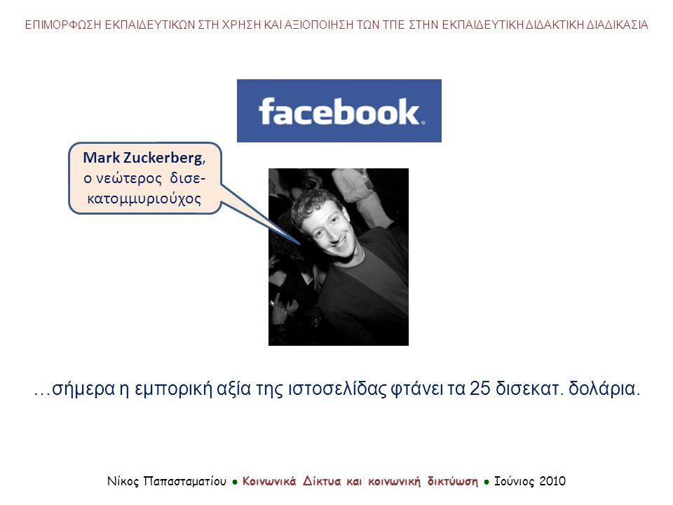 Mark Zuckerberg, ο νεώτερος δισε-κατομμυριούχος
