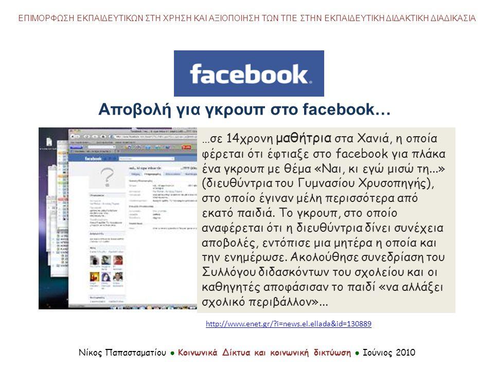 Αποβολή για γκρουπ στο facebook…
