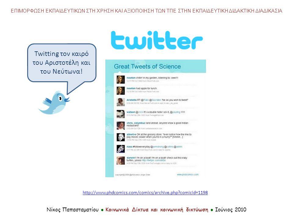 Twitting τον καιρό του Αριστοτέλη και του Νεύτωνα!