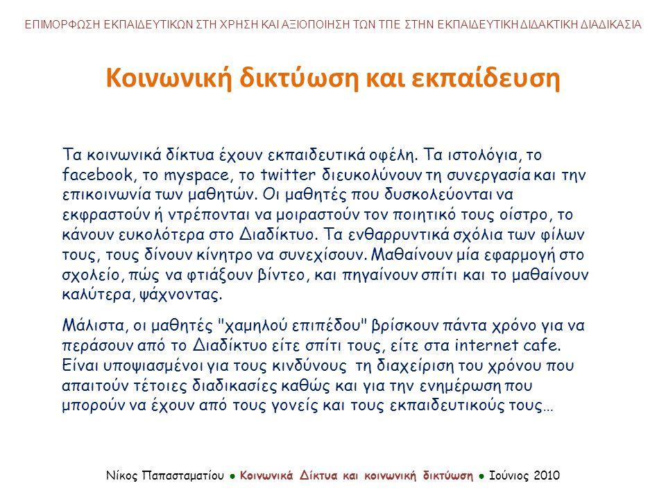 Κοινωνική δικτύωση και εκπαίδευση